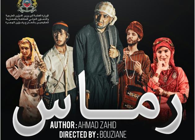 """الكوميدي بوزيان وفرقته في جولة أروبية جديدة لعرض المسرحية الأمازيغية """"رماس"""""""