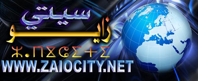 الحقل الصحفي الإلكتروني بإقليم الناظور يتعزز بميلاد موقع إلكتروني جديدة يحمل إسم : زايو سيتي