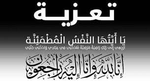 تعزية :أخت رئيس بلدية سلوان في ذمة الله