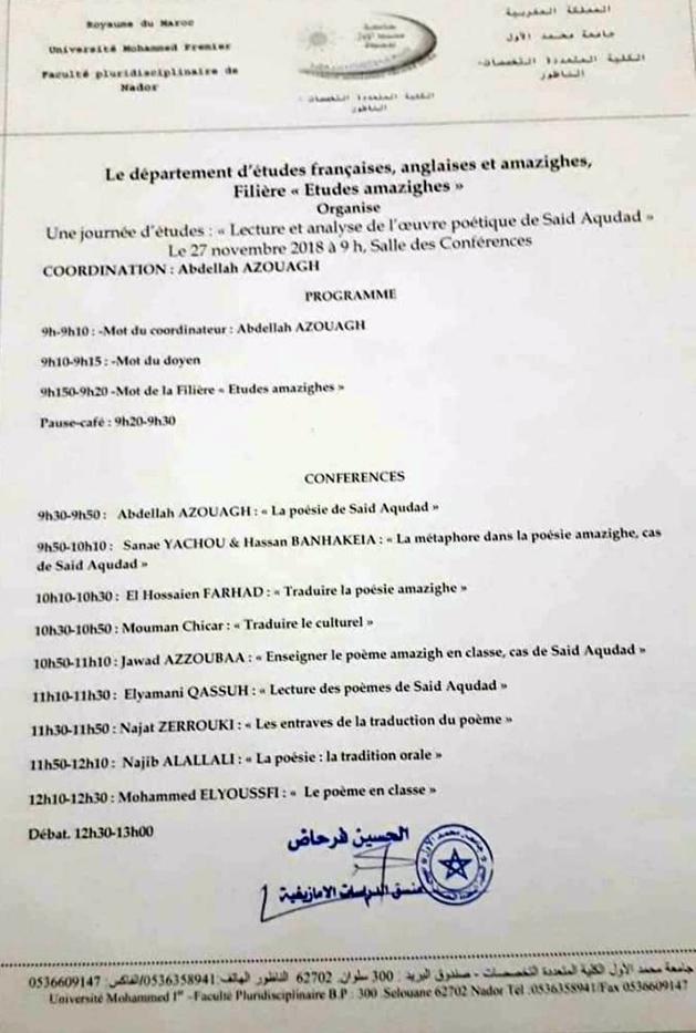 مسلك الدراسات الأمازيغية بالكلية المتعددة التخصصات  بسلوان ينظم يوما دراسيا