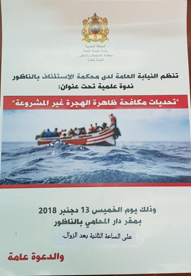 تحديات مكافحة ظاهرة الهجرة غير المشروعة عنوان ندوة من تنظيم محكمة الإستئناف