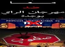 """""""معا ضد مهرجان الراي بوجدة """" ينظم شباب وجدة حملة عبدر الفايسبوك ضد تنظيم مهرجان الراي:"""