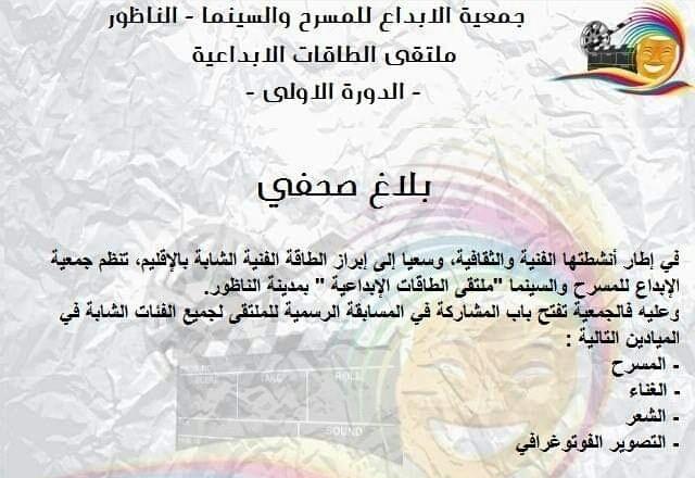 """بلاغ صحفي : جمعية الإبداع للمسرح والسينما تنظم """"ملتقى الطاقات الإبداعية"""" بمدينة الناظور"""