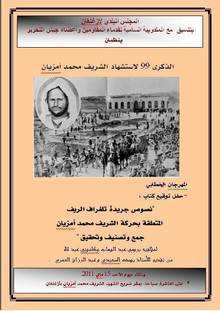 الشريف محمد امزيان في ذكرى 99 بأزغنعان