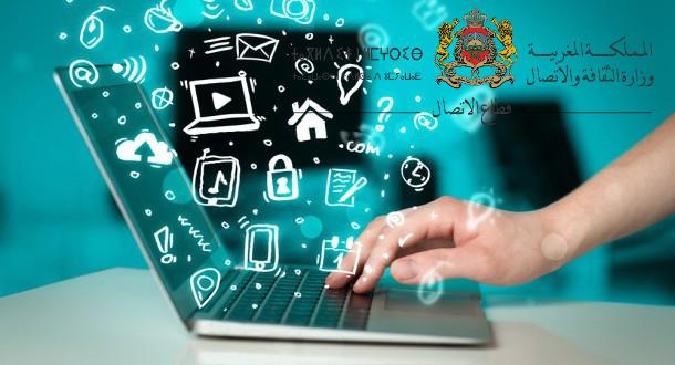 إحداث سجل وطني للخدمات الإعلامية بهدف تنظيم الإعلام الرقمي
