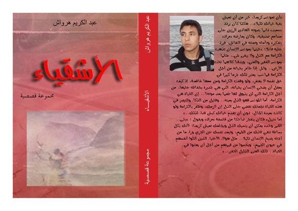 """الأديب والصحفي عبد الكريم هرواش يصدر مجموعته القصصية الأولى بعنوان """"الأشقياء"""""""