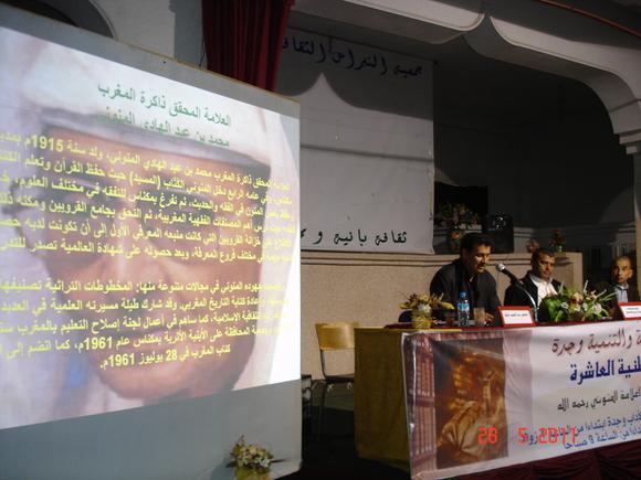 جمعية النبراس للثقافة والتنمية في ندوة عن المجتمع والقراءة
