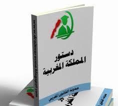 النسخة الكاملة للدستور المعدل 3063203-4367942