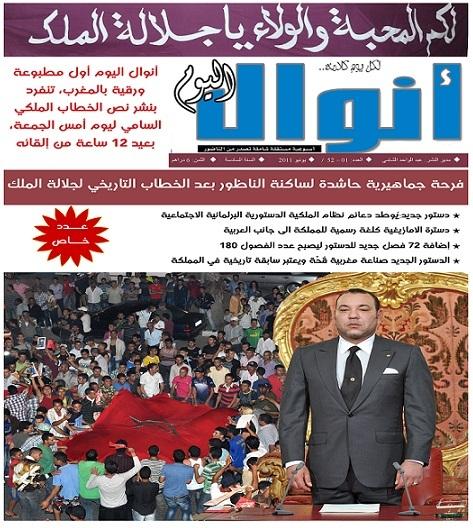 أنوال اليوم تتحول لمجلة، وتصدر عددًا خاصًا بمناسبة الدستور الجديد