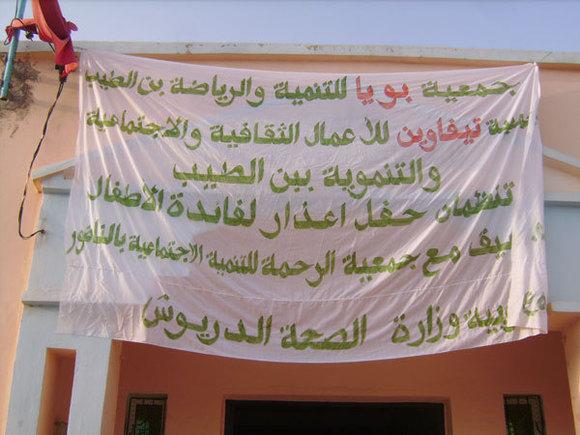 جمعية ثيفاوين و جمعية بويا تنظمان حفل إعذار لفائدة أطفال مدينة بن الطيب