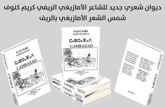 ديوان شعري جديد للشاعر الأمازيغي الريفي كريم كنوف  شمس الشعر الأمازيغي بالريف