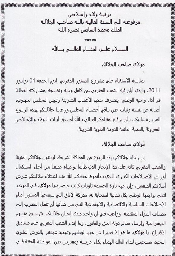 برقية ولاء وإخلاص مرفوعة إلى السدة العالية بالله صاحب الجلالة الملك محمد السادس نصره الله
