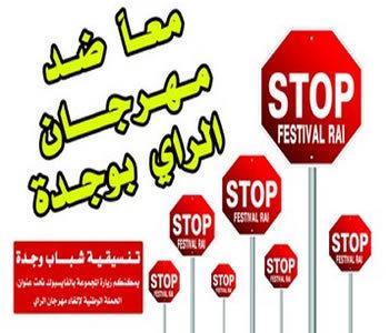 تسيقية شباب وجدة ضد مهرجان الراي