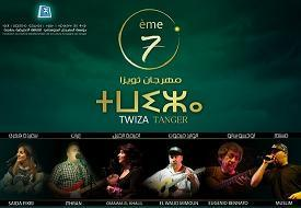 الأمازيغية في قلب التغيير عنوان مهرجان ثويزا بطنجة