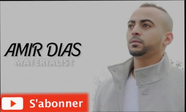"""أمير دياس يدخل عالم الفن الإحترافي بفيديوا كليب غنائي بعنوان """"ماتيرياليست"""""""