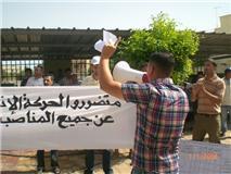 وقفة احتجاجية ثانية داخل الأكاديمية الجهوية وجدة من أجل حركة انتقالية نزيهة وعادلة