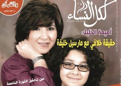 الزميلة سهيلة الريكي تصدر العدد الثاني من مجلة لكل النساء