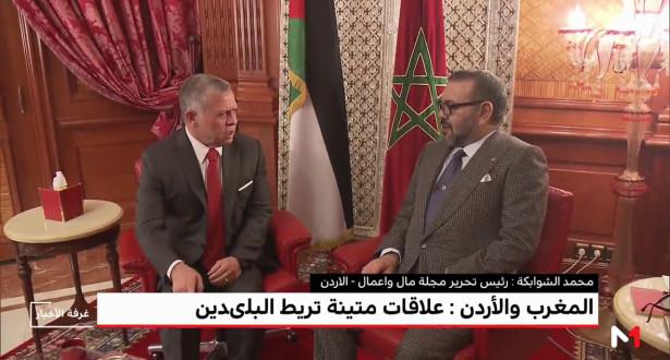 المغرب والأردن علاقات متينة تربط البلدين