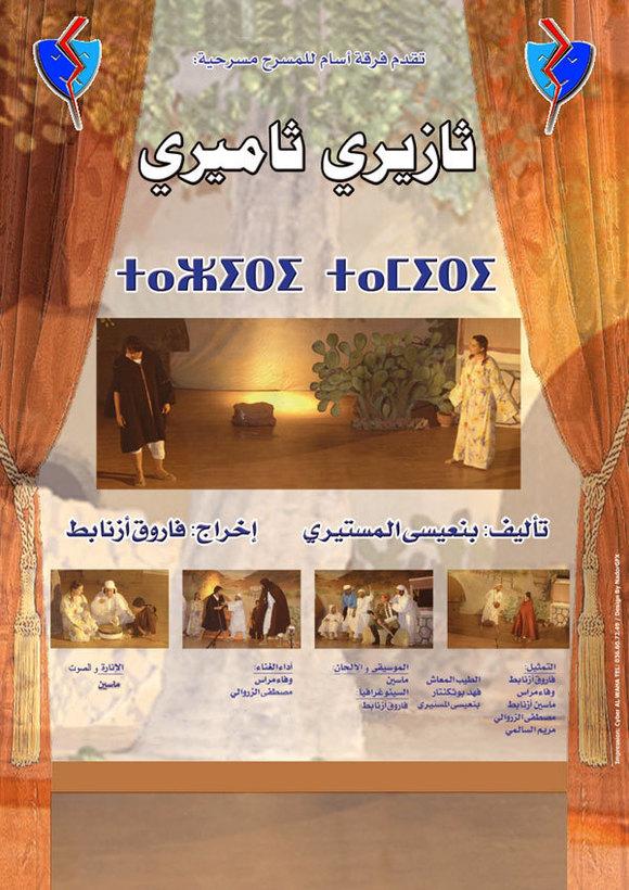 أسام للمسرح تقوم بعرض مسرحيتها ثازيري ثاميري بالمملكة الهولاندية
