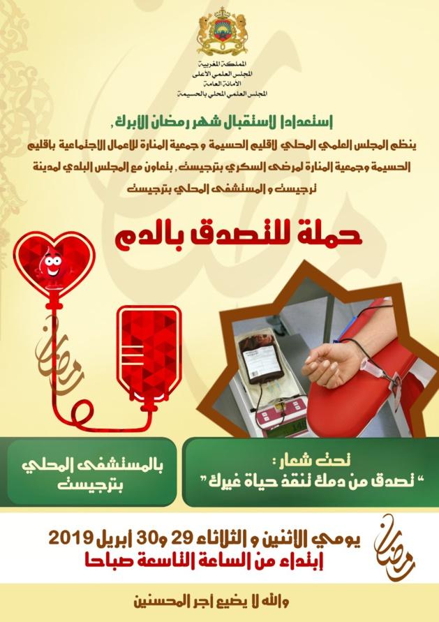 """""""تحت شعار تصدق من دمك تنقذ حياة غيرك"""" المجلس البلدي والمستشفى المحلي  بترجيست سيشهد  حملة التبرع بالدم"""