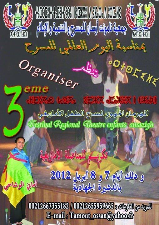 المهرجان الجهوى لمسرح الطفل الأمازيغى يكرم المناضلة أمانى الوشاحى