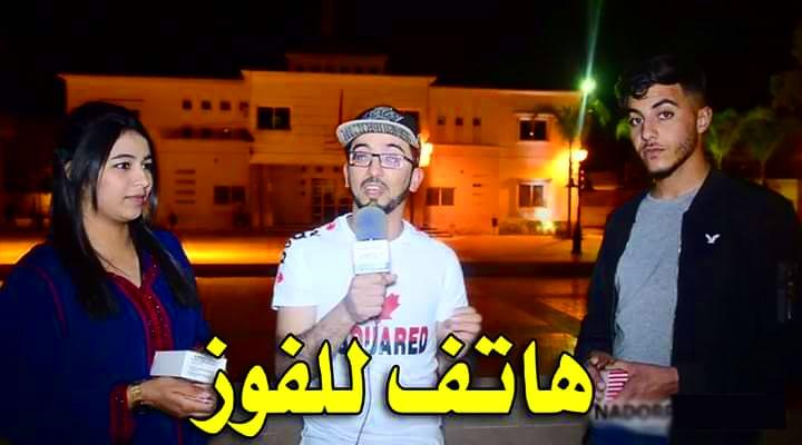 شوفو كيف دازت هاد الحلقة من برنامج 'الربحة مع مصطفى' وشنو ربحو الناس