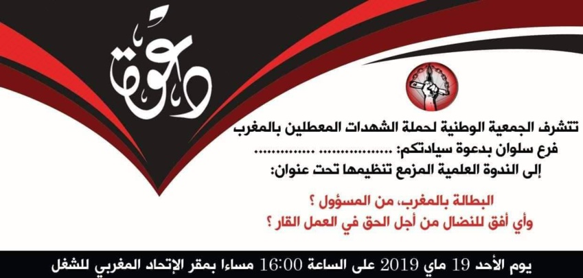 الجمعية الوطنية لحملة الشهادات المعطلين بالمغرب فرع سلوان ستنظم ندوة علمية حول البطالة بالمغرب