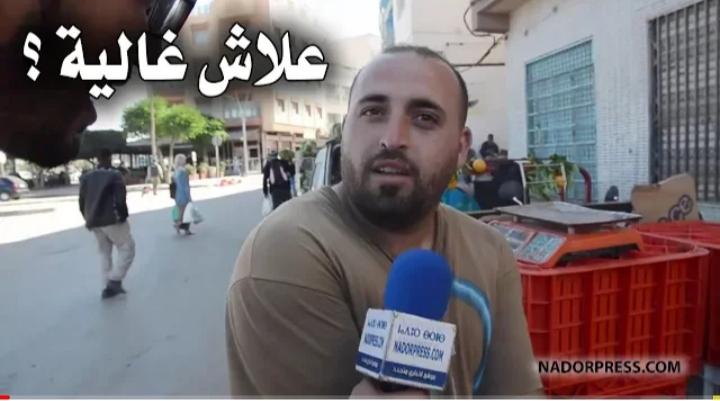 بالفيديو..شوفو أش قالو فالناظور على غلاء بعض أنواع الخضر فرمضان