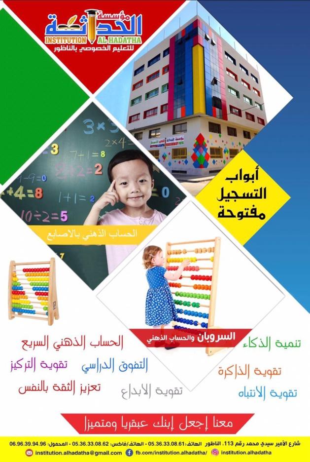 مؤسسة الحداثة للتعليم الخصوصي، تعلن بداية تسجيل التلاميذ للموسم الدراسي المقبل 2020/2019