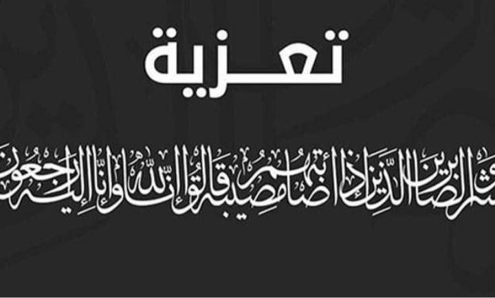 تعزية في وفاة جدة الفاعل الجمعوي ابراهيم أعجير
