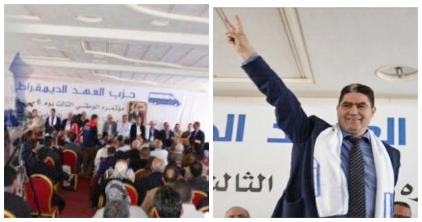 حزب العهد الديمقراطي سيعقد مؤتمره العادي بمدينة الناظور