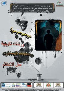 جولة مسرحية تحت شعار- مسرح الطفل دعامة أساسية للنهوض بالابداع الأمازيغي