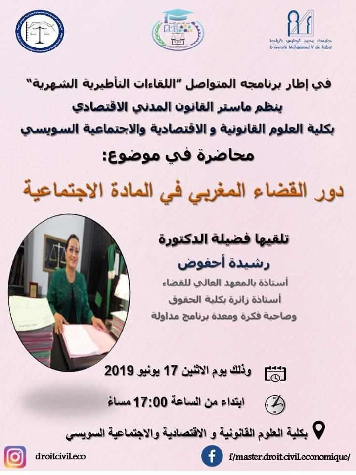 """بالرباط: ماستر القانون المدني الإقتصادي سينظم محاضرة علمية في موضوع """"دور القضاء المغربي في المادة الإجتماعية"""