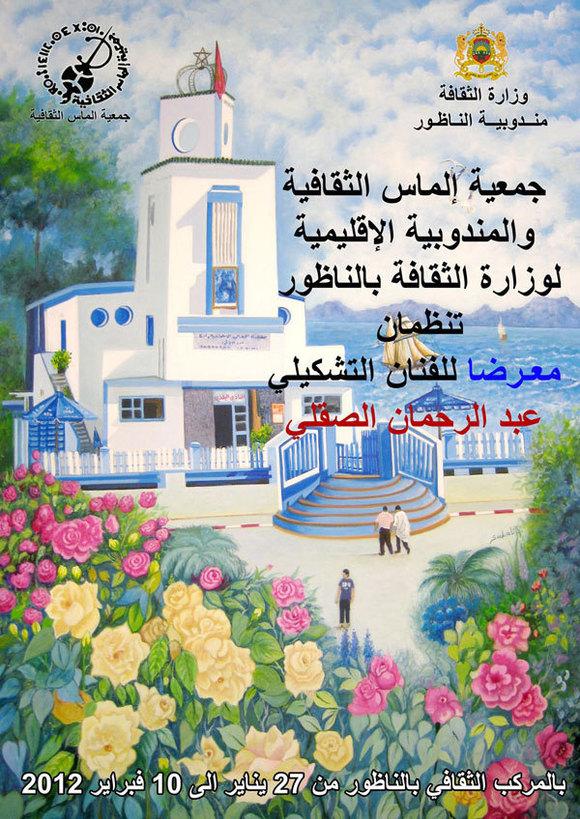 عبد الرحمان الصقلي يعرض لوحاته التشكيلية بفضاء المركب الثقافي