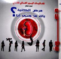 جمعية دعم مرضى القصور الكلوي بوجدة تنظم ندوة صحفية بفعاليات الأيام الإعلامية والتوعوية