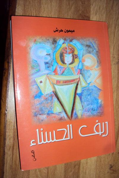 توقيع المجموعة القصصية »ريف الحسناء » للأستاذ القاص ميمون حرش