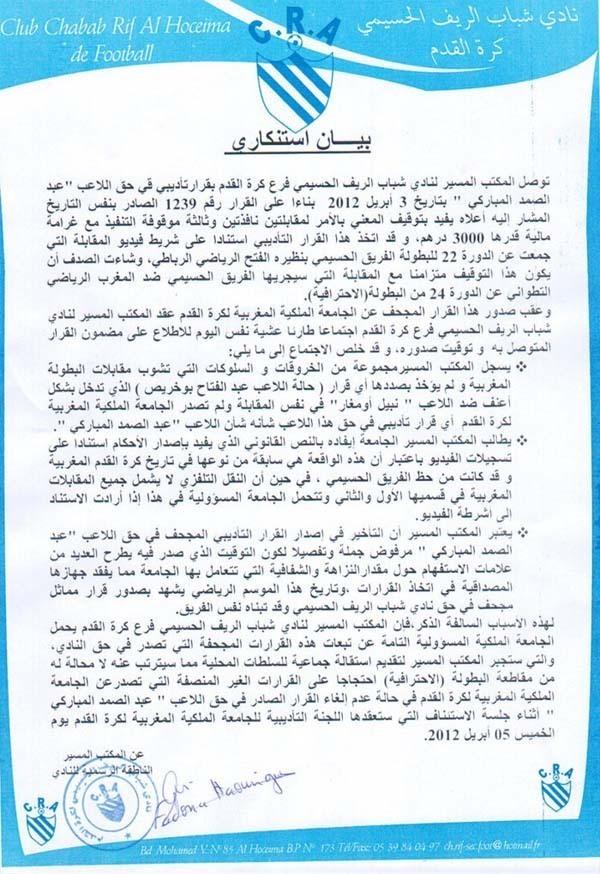 شباب الريف الحسيمي لكرة القدم يهدد بالانسحاب من البطولة الاحترافية