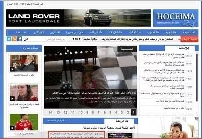 موقع الحسيمة 24 في حلة جديدة بمناسبة شهر رمضان الأبرك