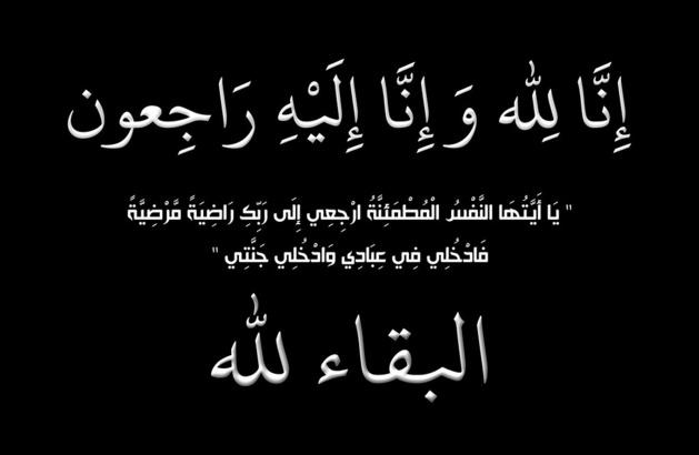 تعزية في  وفاة المشمولة برحمة الله الاستاذة خديجة الوزاني
