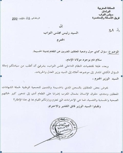 بودرا يسائل رئيس مجلس النواب حول أحوال المعتقليين السياسيين بالحسيمة
