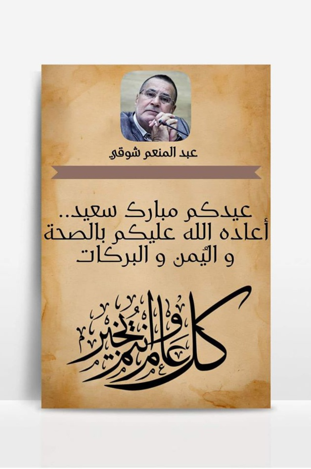 في خِضمِّ الجائحة (43):  شكرا لكم و عيدكم مبارك سعيد