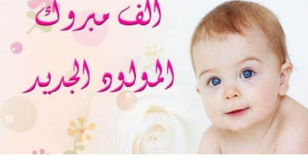 مولودين جديدين للصديقين مصطفى خرشة و نور سعيد حوري يدخلان الفرحة ببيت العائلة