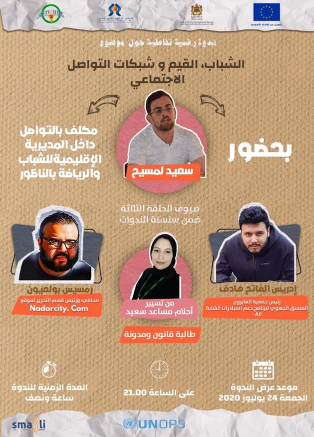 """اليوم على الساعة التاسعة ليلا جمعية """"ثسغناس"""" تنظم ندوة الرقمية  الثالثة حول موضوع: الشباب ، القيم وشبكات التواصل الاجتماعي"""