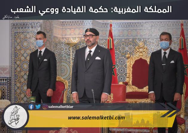 المملكة المغربية: حكمة القيادة ووعي الشعب