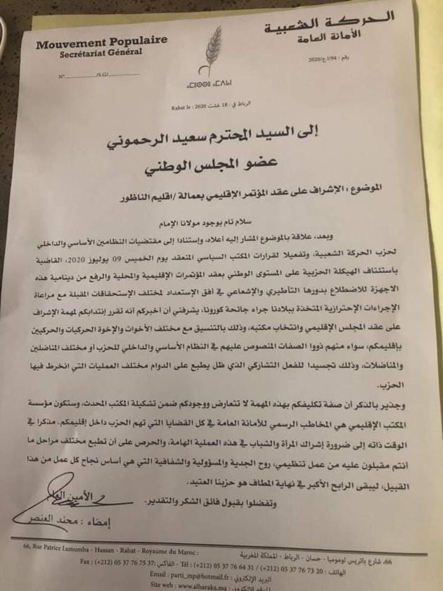 العنصر يكلف سعيد الرحموني بالإشراف على هيكلة المكتب الاقليمي والمكاتب المحلية بإقليم الناظور