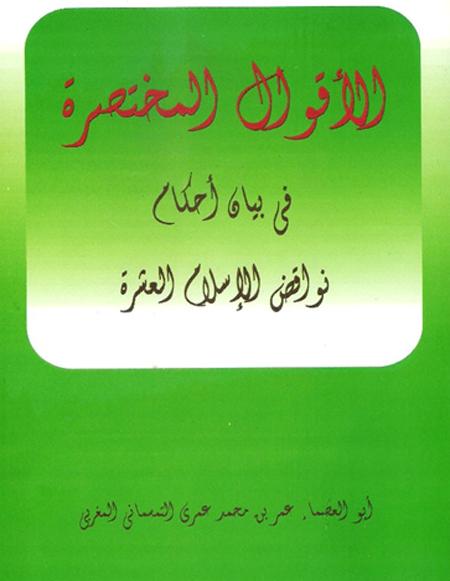 الأقوال المختصرة  في بيان أحكام نواقض الإسلام العشرة - كتاب جديد