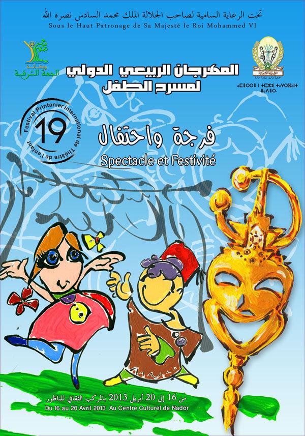 الطفولة الشعبية بالناظور تستعد للفرجة و الاحتفال بمهرجان مسرح الطفل