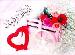 تهنئة للأستاذ حسن أقواوش بمناسبة زواج ابنته