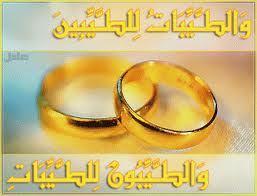 تنهئة للأستاذين صلاح الدين فليل و محمد فليل  بمناسبة زواجهما