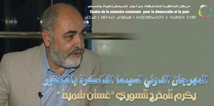 المهرجان الدولي لسينما الذاكرة بالناظور يكرم المخرج السوري غسان شميط